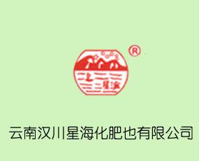 云南江川星海化肥业有限公司