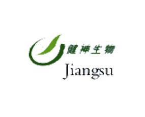 江苏健神生物农化有限公司
