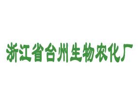 浙江省台州生物农化厂
