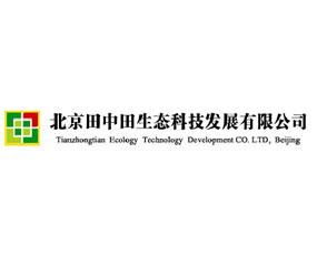 北京田中田生态科技发展有限公司