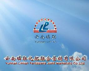 云南磷联化肥联合营销有限公司
