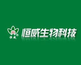黑龙江省恒威生物科技有限公司