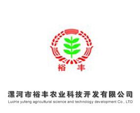 漯河市裕丰农业科技开发有限公司