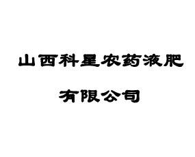 山西科星农药液肥有限公司