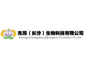 克昂(长沙)生物科技公司