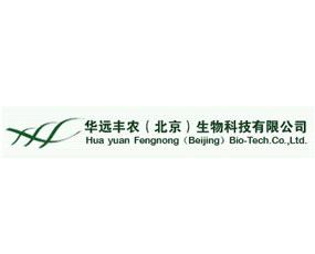 华远丰农(北京)生物科技有限公司