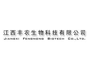 江西丰农生物科技有限公司