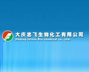 大庆志飞生物化工有限公司