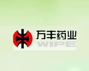 北京万丰药业有限公司