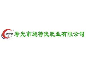 寿光市施特优肥业有限公司