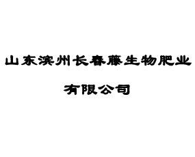山东滨州长春藤生物肥业有限公司