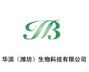 华滨(潍坊)生物科技有限公司