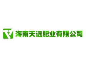 海南天远肥业有限公司