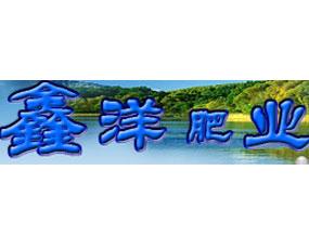 鑫洋肥业有限公司