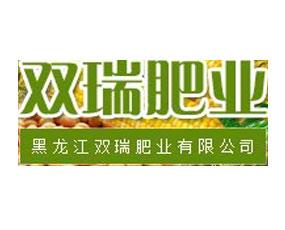 黑龙江双瑞肥业有限公司
