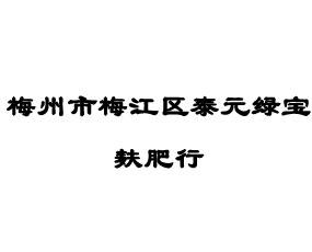 梅州市梅江区泰元绿宝麸肥行