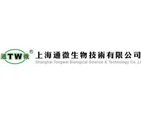 上海通微生物技术有限公司