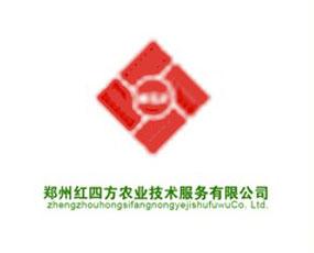 郑州红四方农业技术服务有限公司