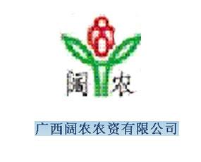 广西阔农农资有限公司