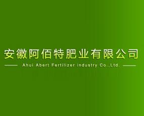 安徽阿佰特肥业有限公司