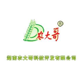 湖南农大哥科技开发有限公司