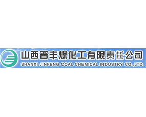 山西晋丰煤化工有限责任公司