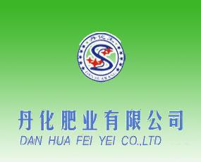 山东丹化肥业有限公司