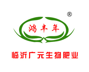 山东广元生物肥业有限公司
