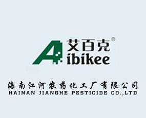 海南江河农药化工厂有限公司