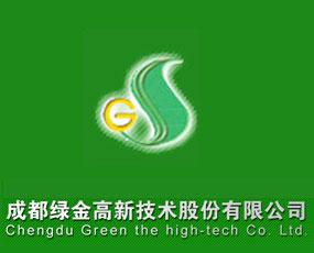 成都绿金高新技术股份有限公司