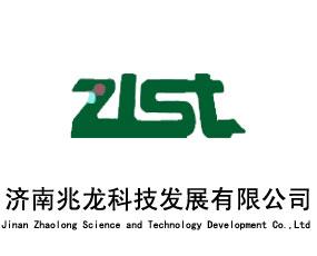 济南兆龙科技发展有限公司