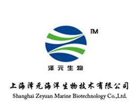 上海泽元海洋生物技术有限公司