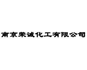 南京荣诚化工有限公司