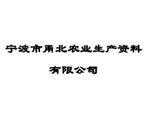 宁波市甬北农业生产资料有限公司