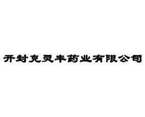 开封克灵丰药业有限公司