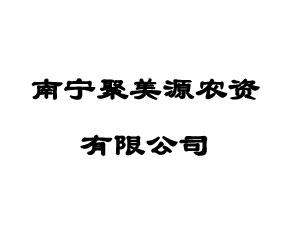 南宁聚美源农资有限公司