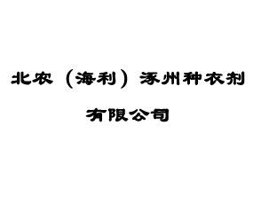 北农(海利)涿州种衣剂有限公司