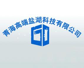 青海高端盐湖科技有限公司