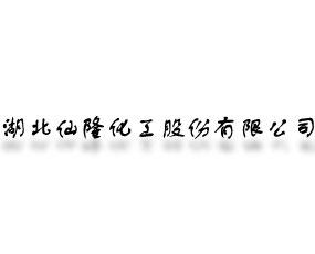 湖北仙隆化工股份有限公司