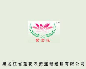 黑龙江省莲花农资连锁经销有限公司