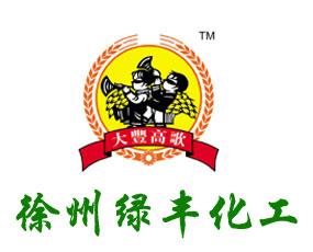 江苏徐州绿丰肥业有限公司
