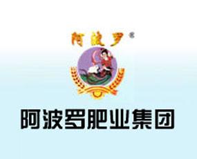 郑州阿波罗肥业有限公司