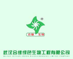 武汉合缘绿色生物工程股份有限公司