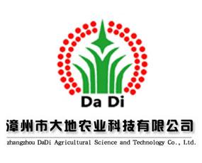 漳州市大地农业科技有限公司