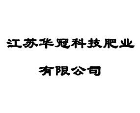 江苏华冠科技肥业有限公司