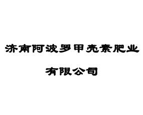 济南阿波罗甲壳素肥业有限公司