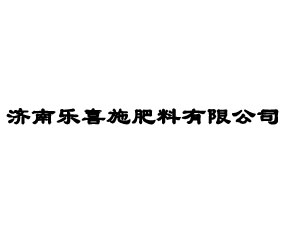 济南乐喜施肥料有限公司