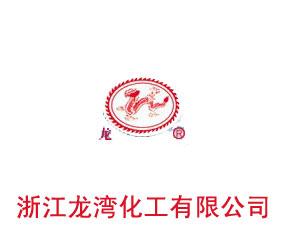 浙江龙湾化工有限公司