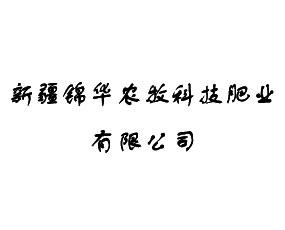 新疆锦华农牧科技肥业有限公司