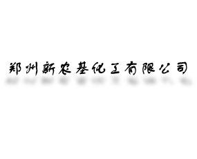 郑州新农基化工有限公司